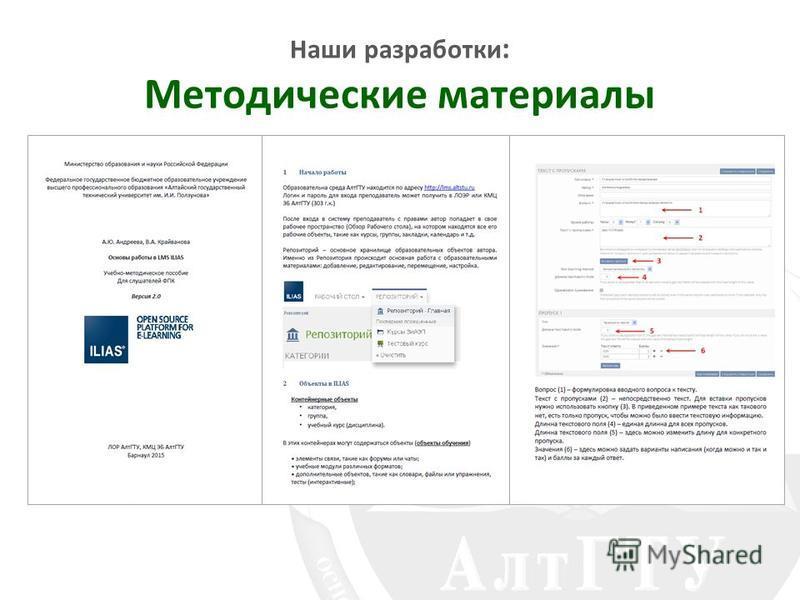 Наши разработки : Методические материалы