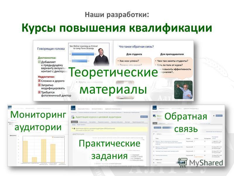 Наши разработки : Курсы повышения квалификации