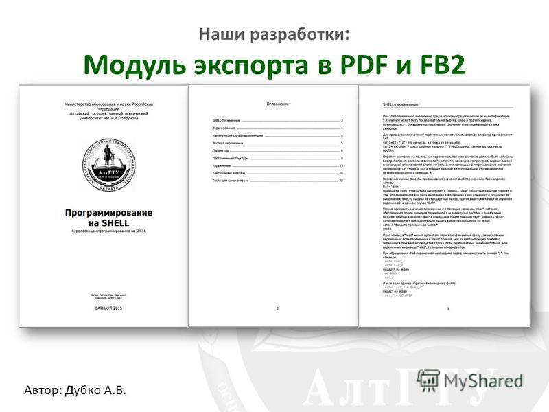 Наши разработки : Модуль экспорта в PDF и FB2 Автор: Дубко А.В.