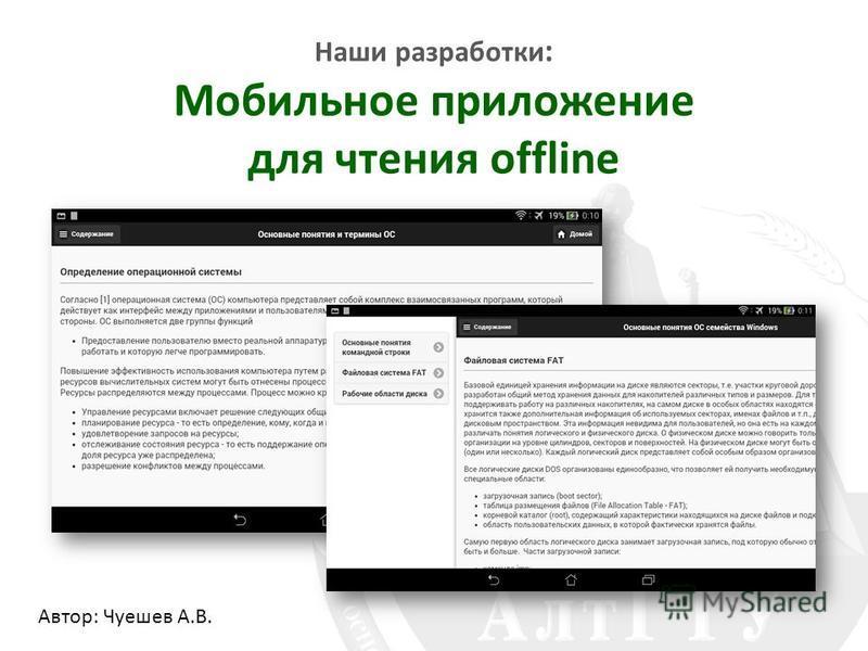 Наши разработки : Мобильное приложение для чтения offline Автор: Чуешев А.В.