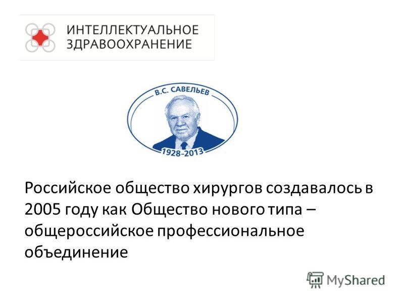 Российское общество хирургов создавалось в 2005 году как Общество нового типа – общероссийское профессиональное объединение