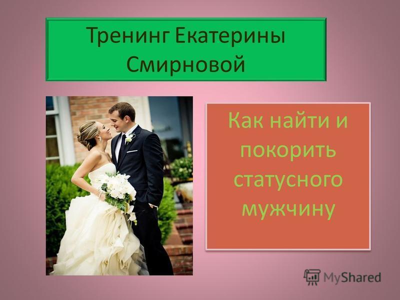 Тренинг Екатерины Смирновой Как найти и покорить статусного мужчину