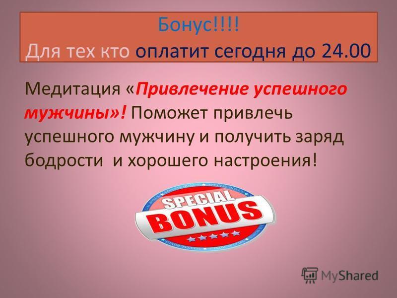 Бонус!!!! Для тех кто оплатит сегодня до 24.00 Медитация «Привлечение успешного мужчины»! Поможет привлечь успешного мужчину и получить заряд бодрости и хорошего настроения!