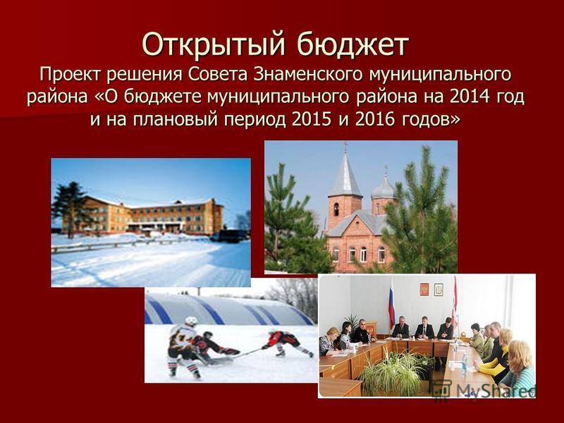 Открытый бюджет Проект решения Совета Знаменского муниципального района «О бюджете муниципального района на 2014 год и на плановый период 2015 и 2016 годов»