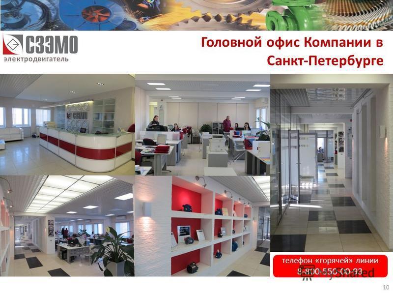 Головной офис Компании в Санкт-Петербурге телефон «горячей» линии 8-800-550-00-93 10