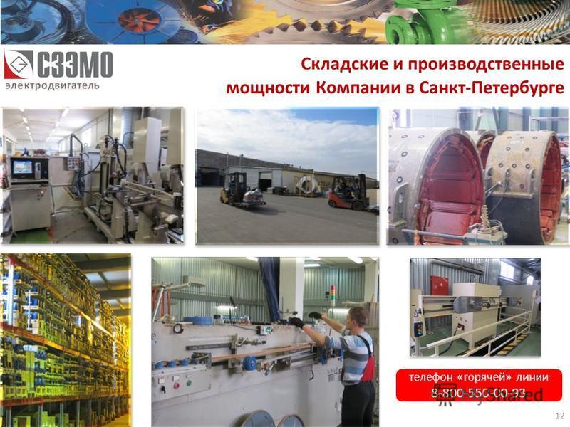 Складские и производственные мощности Компании в Санкт-Петербурге телефон «горячей» линии 8-800-550-00-93 12