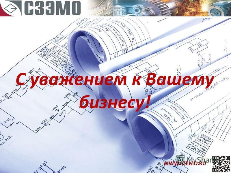 С уважением к Вашему бизнесу! WWW.SZEMO.RU