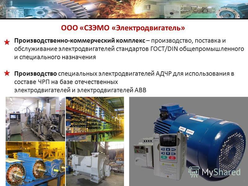 Производственно-коммерческий комплекс – производство, поставка и обслуживание электродвигателей стандартов ГОСТ/DIN общепромышленного и специального назначения Производство специальных электродвигателей АДЧР для использования в составе ЧРП на базе от
