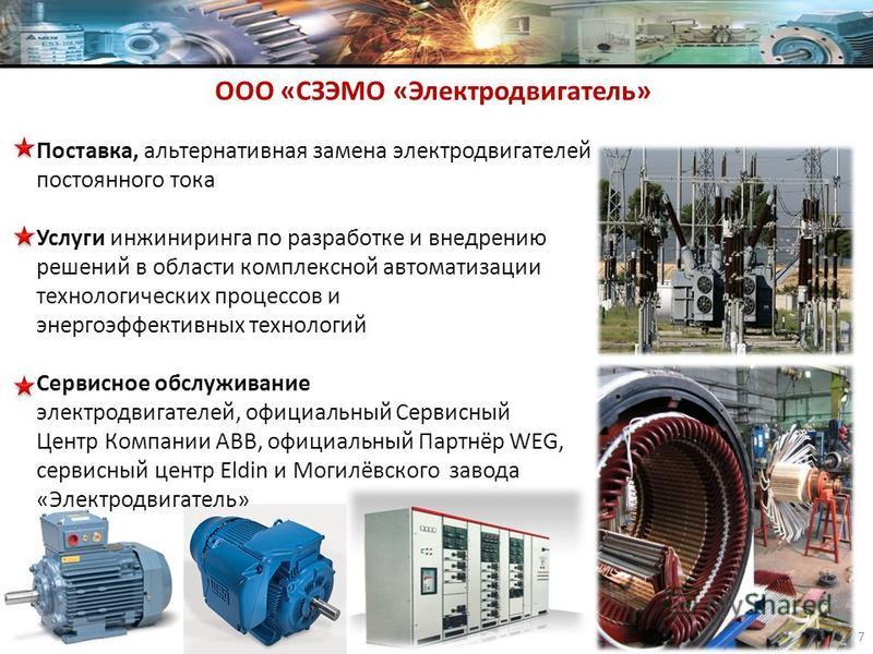 Поставка, альтернативная замена электродвигателей постоянного тока Услуги инжиниринга по разработке и внедрению решений в области комплексной автоматизации технологических процессов и энергоэффективных технологий Сервисное обслуживание электродвигате