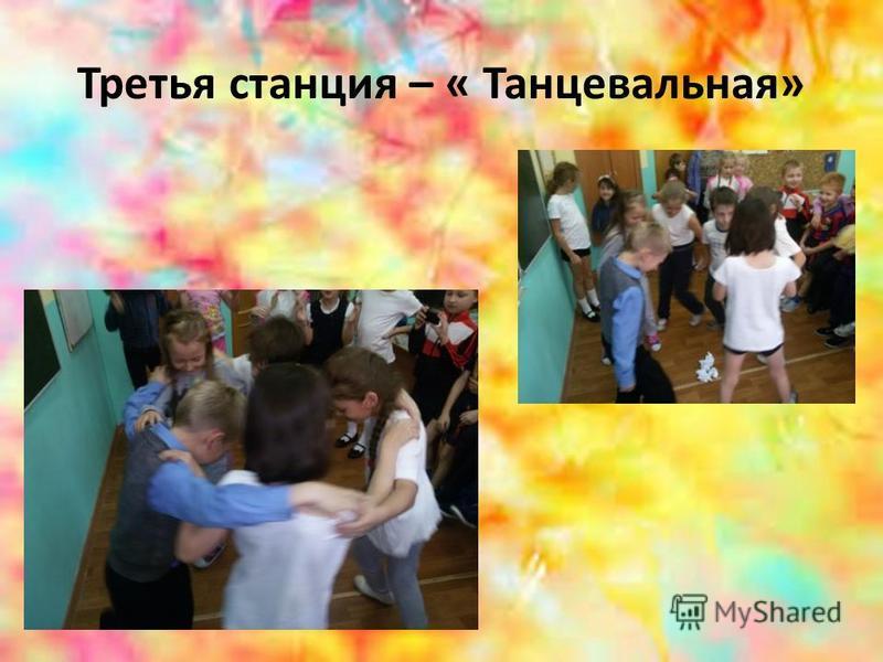 Третья станция – « Танцевальная»