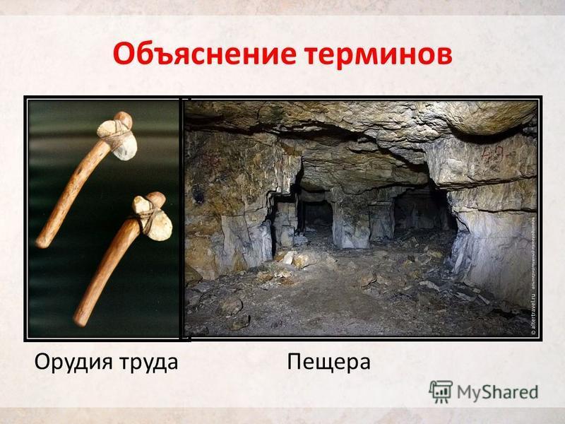Объяснение терминов Орудия труда Пещера