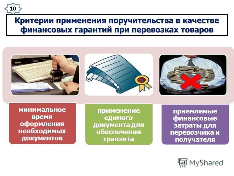 минимальное время оформления необходимых документов применение единого документа для обеспечения транзита приемлемые финансовые затраты для перевозчика и получателя Критерии применения поручительства в качестве финансовых гарантий при перевозках това