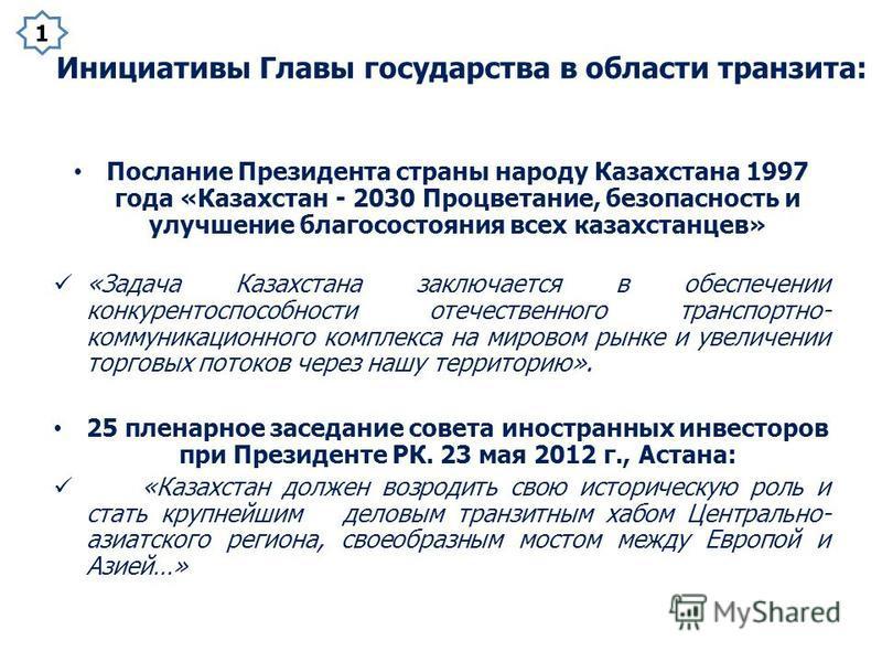 Послание Президента страны народу Казахстана 1997 года «Казахстан - 2030 Процветание, безопасность и улучшение благосостояния всех казахстанцев» «Задача Казахстана заключается в обеспечении конкурентоспособности отечественного транспортно- коммуникац