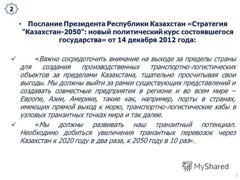Послание Президента Республики Казахстан «Стратегия