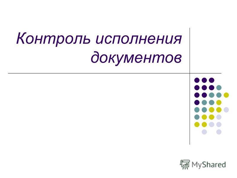 Контроль исполнения документов