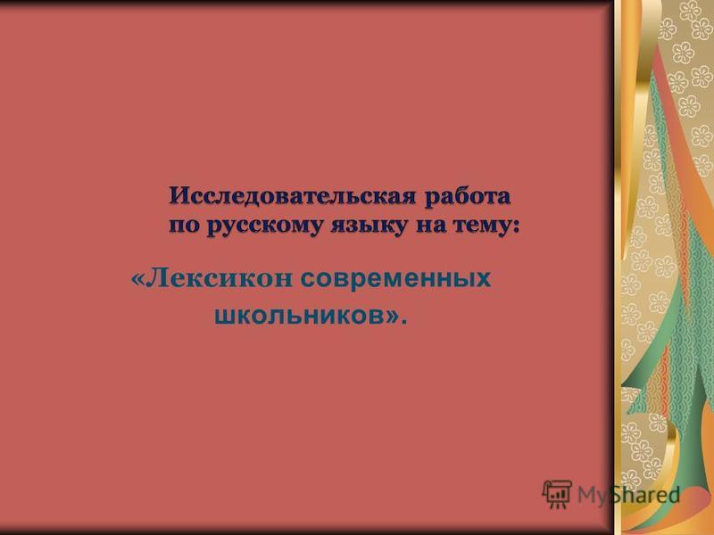 «Лексикон современных школьников».