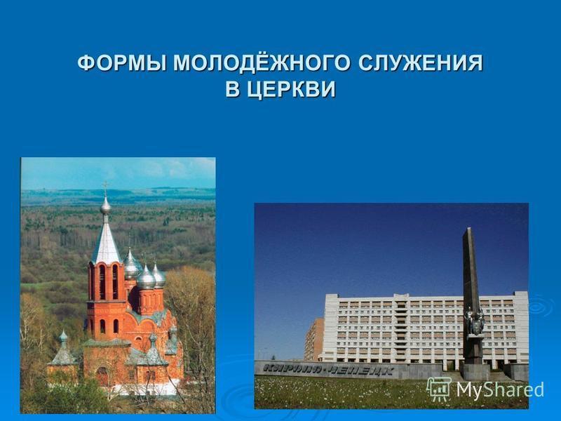 ФОРМЫ МОЛОДЁЖНОГО СЛУЖЕНИЯ В ЦЕРКВИ