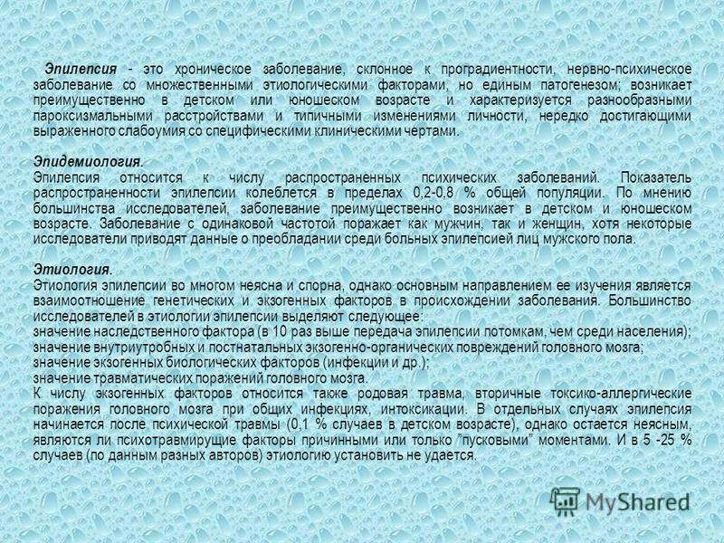 ЛЕКЦИЯ 11. Эпилептическая болезнь и эпилептиформные синдромы.