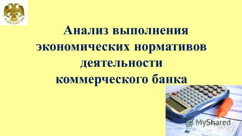 Анализ выполнения экономических нормативов деятельности коммерческого банка