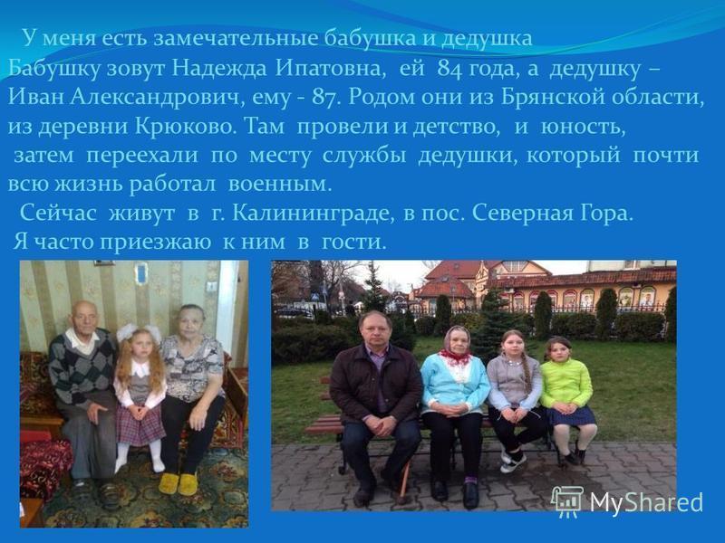 Мои бабушка и дедушка Нешкова Олеся 5 А класс МАОУ СОШ 47