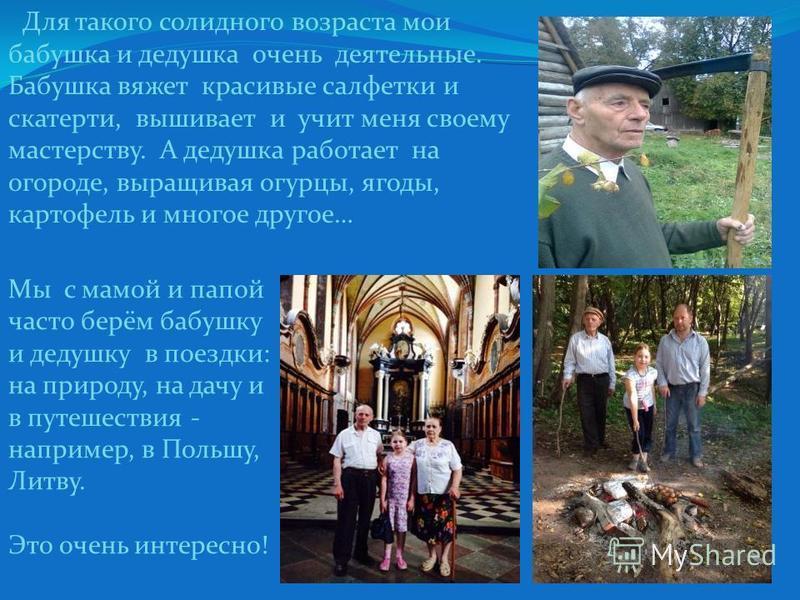 У меня есть замечательные бабушка и дедушка Бабушку зовут Надежда Ипатовна, ей 84 года, а дедушку – Иван Александрович, ему - 87. Родом они из Брянской области, из деревни Крюково. Там провели и детство, и юность, затем переехали по месту службы деду