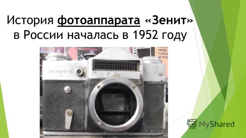 История фотоаппарата «Зенит» в России началась в 1952 году