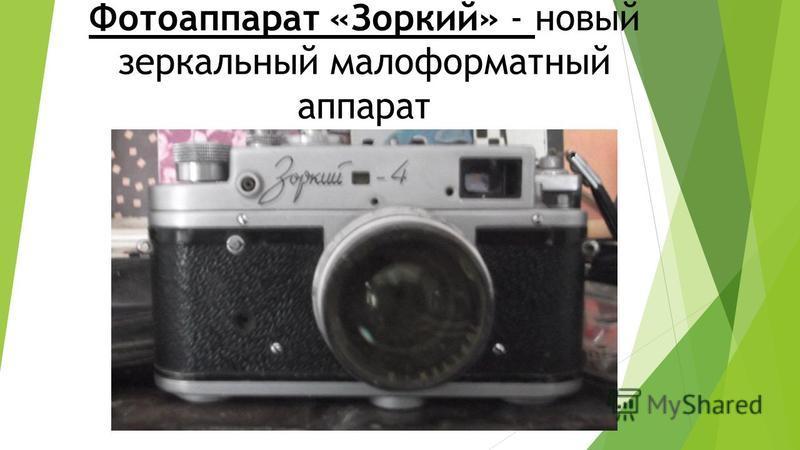 Фотоаппарат «Зоркий» - новый зеркальный малоформатный аппарат