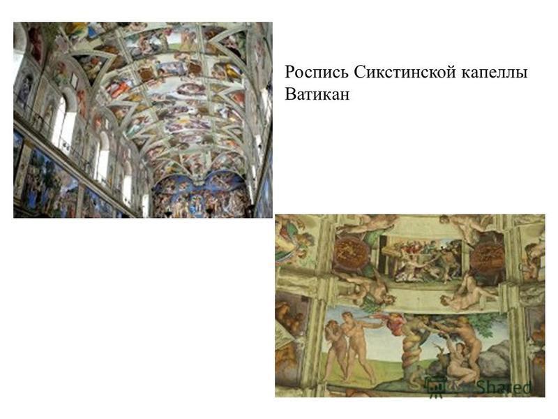 Роспись Сикстинской капеллы Ватикан