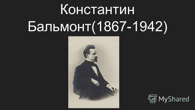 Константин Бальмонт(1867-1942)
