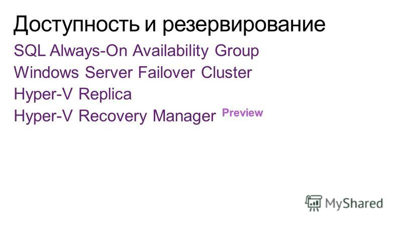 SQL Always-On Availability Group Windows Server Failover Cluster Hyper-V Replica Hyper-V Recovery Manager Preview