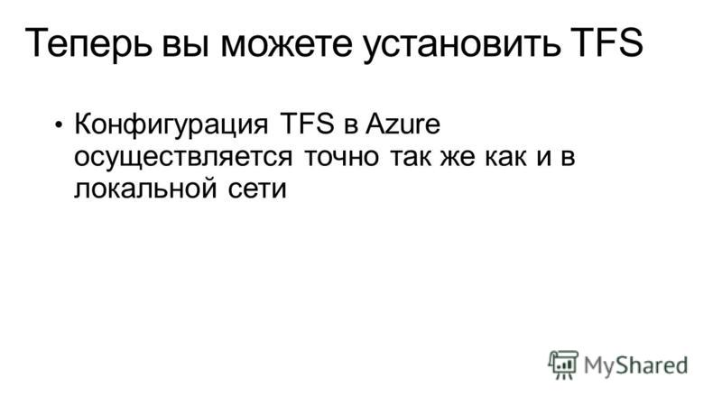Конфигурация TFS в Azure осуществляется точно так же как и в локальной сети