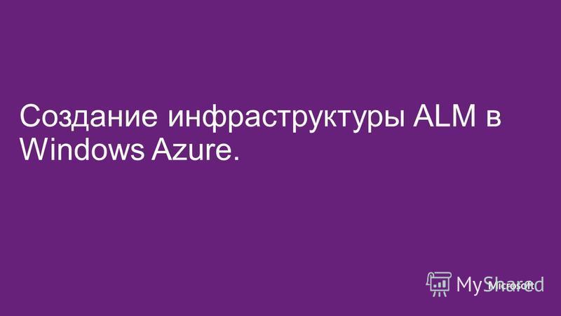 Создание инфраструктуры ALM в Windows Azure.