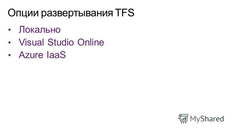 Локально Visual Studio Online Azure IaaS