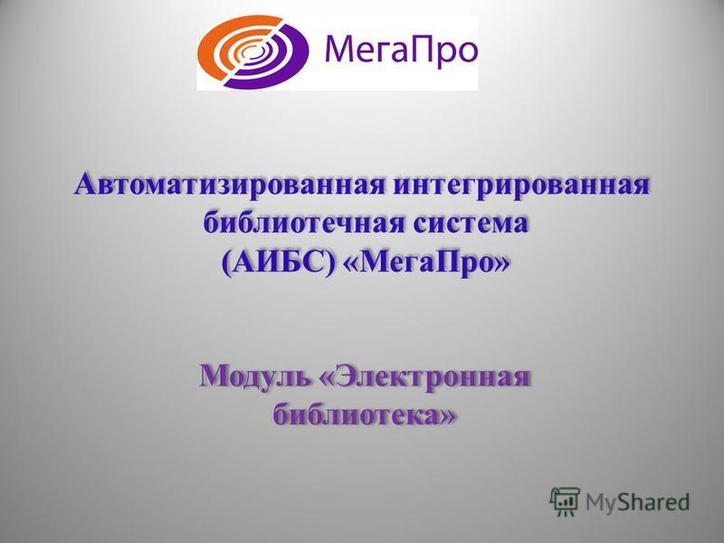 Автоматизированная интегрированная библиотечная система (АИБС) «Мега Про» Модуль «Электронная библиотека»