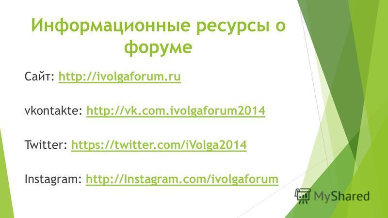Информационные ресурсы о форуме Сайт: http://ivolgaforum.ruhttp://ivolgaforum.ru vkontakte: http://vk.com.ivolgaforum2014http://vk.com.ivolgaforum2014 Twitter: https://twitter.com/iVolga2014https://twitter.com/iVolga2014 Instagram: http://Instagram.c