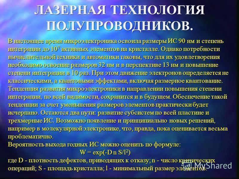 ЛАЗЕРНАЯ ТЕХНОЛОГИЯ Лекция-12 НИЯУ МИФИ ФАКУЛЬТЕТ ЭКСПЕРИМЕНТАЛЬНОЙ И ТЕОРЕТИЧЕСКОЙ ФИЗИКИ Кафедра 70