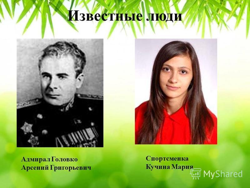 Известные люди Адмирал Головко Арсений Григорьевич Спортсменка Кучина Мария