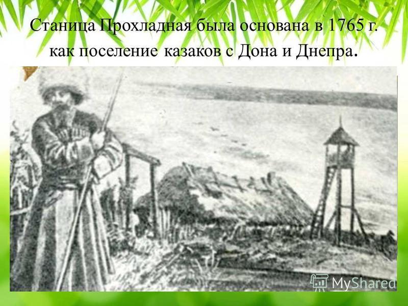 Станица Прохладная была основана в 1765 г. как поселение казаков с Дона и Днепра.