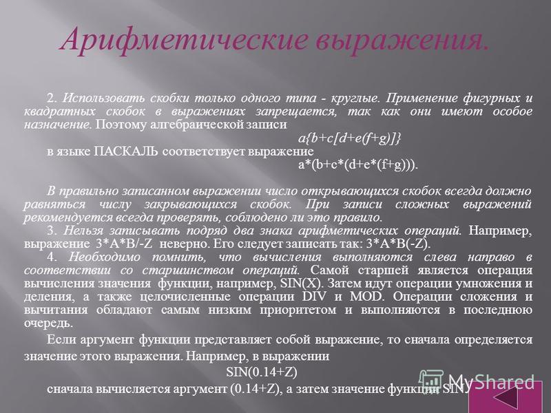 Арифметические выражения. Арифметический выражения строятся из арифметических констант, переменных, функций и операций над ними. Пример арифметического выражения: A+B*T1/T2 - 2.3*SQRT(X). Частным случаем выражения является константа, переменная или ф