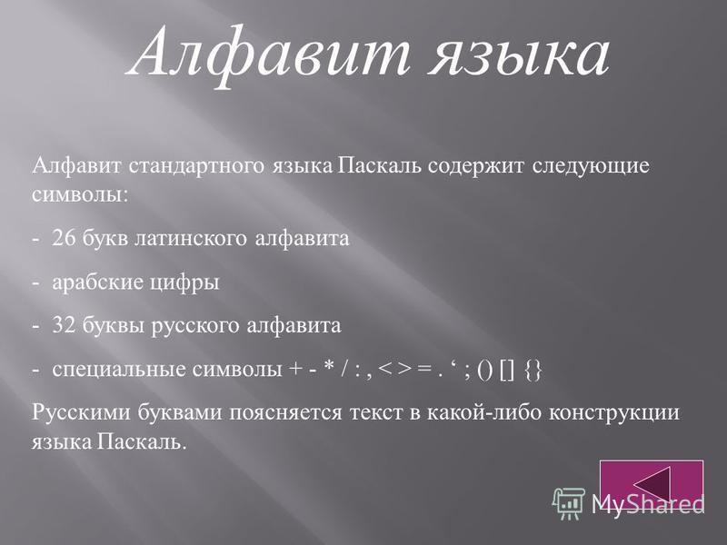 Алфавит языка Основные определения языка Основные Составные части программы