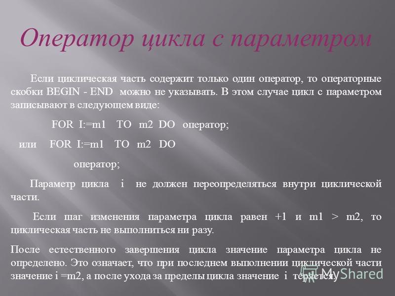 Фрагмент программы с убыванием значений параметра цикла от 5 до 1 имеет вид: FOR I:=1 DOWNTO 1 DO BEGIN A:=2*I; B:=2*I+1; WRITELN(A:3, B:3) END; В процессе выполнения программы переменные принимают следующие значения: I ……………. 5 4 3 2 1 A ……………. 10 8