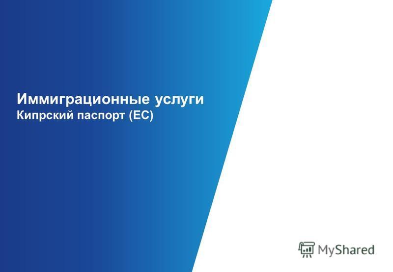Иммиграционные услуги Кипрский паспорт (ЕС)