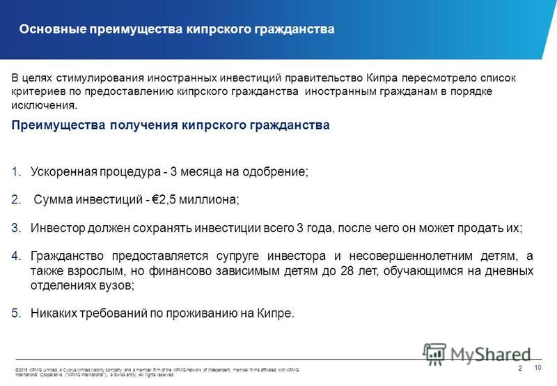 10 ©2015 KPMG Limited, a Cyprus limited liability company and a member firm of the KPMG network of independent member firms affiliated with KPMG International Cooperative (KPMG International), a Swiss entity. All rights reserved. Основные преимуществ