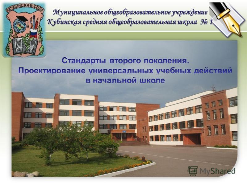Муниципальное общеобразовательное учреждение Кубинская средняя общеобразовательная школа 1