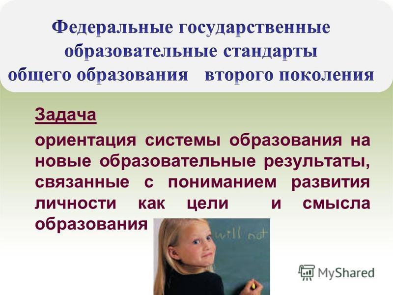 Задача ориентация системы образования на новые образовательные результаты, связанные с пониманием развития личности как цели и смысла образования