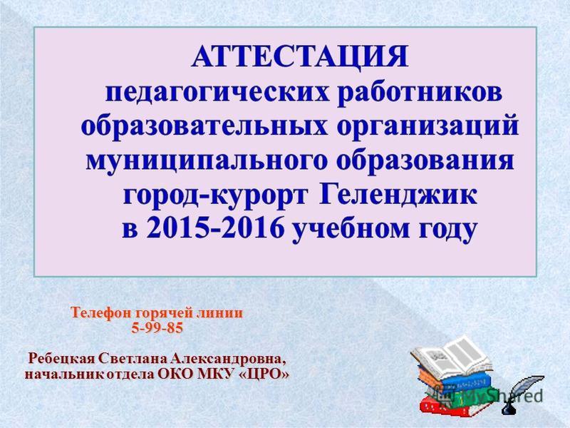 Телефон горячей линии 5-99-85 Ребецкая Светлана Александровна, начальник отдела ОКО МКУ «ЦРО»