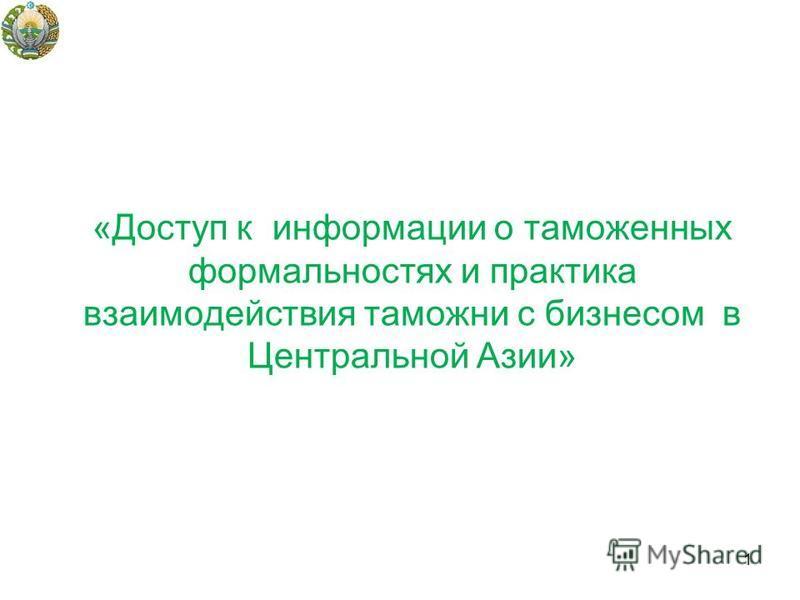 «Доступ к информации о таможенных формальностях и практика взаимодействия таможни с бизнесом в Центральной Азии» 1