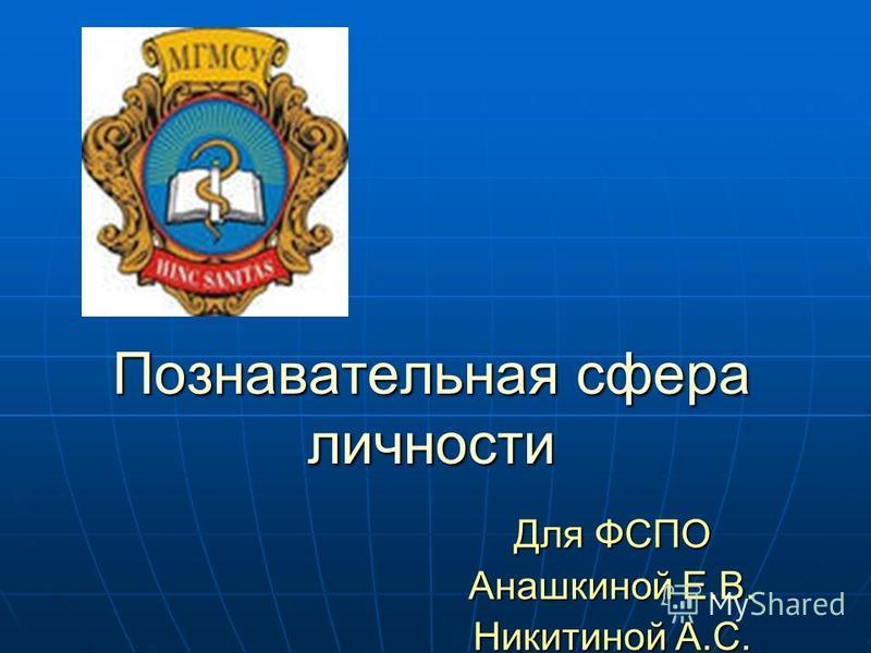 Познавательная сфера личности Для ФСПО Анашкиной Е.В. Никитиной А.С.