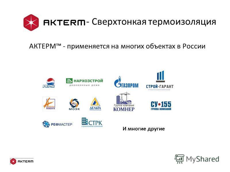 - Сверхтонкая термоизоляция АКТЕРМ - применяется на многих объектах в России И многие другие
