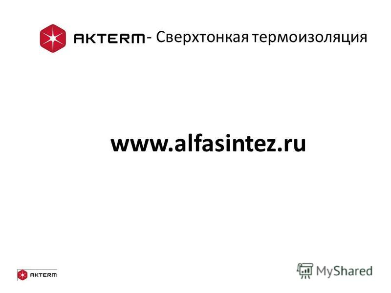 - Сверхтонкая термоизоляция www.alfasintez.ru